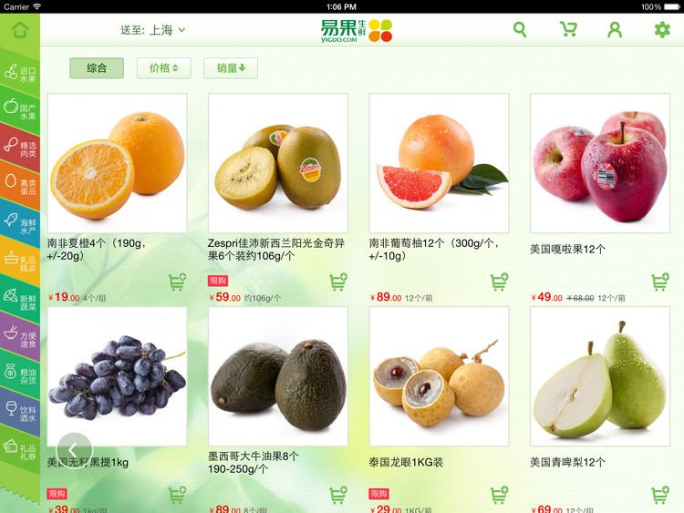 Tmall Injects $300M In Chinese Fresh Produce E-Commerce Platform Yiguo.com