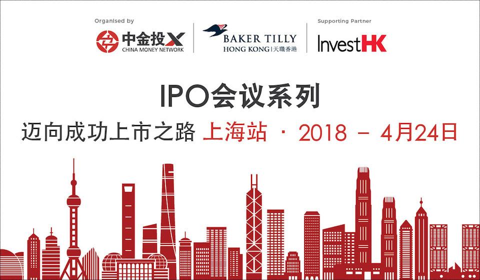 Taking The World IPO Shanghai 2018 CHINESE – 960×560