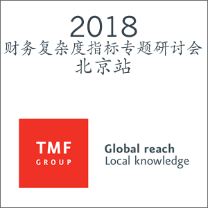 TMF Group Beijing May 2018 300×300