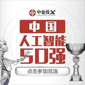 AI Top 50 2018 – 300×300 CN