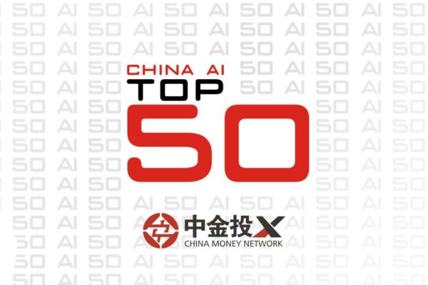 China AI Top 50 - 2018: Ranking of Artificial Intelligence Companies