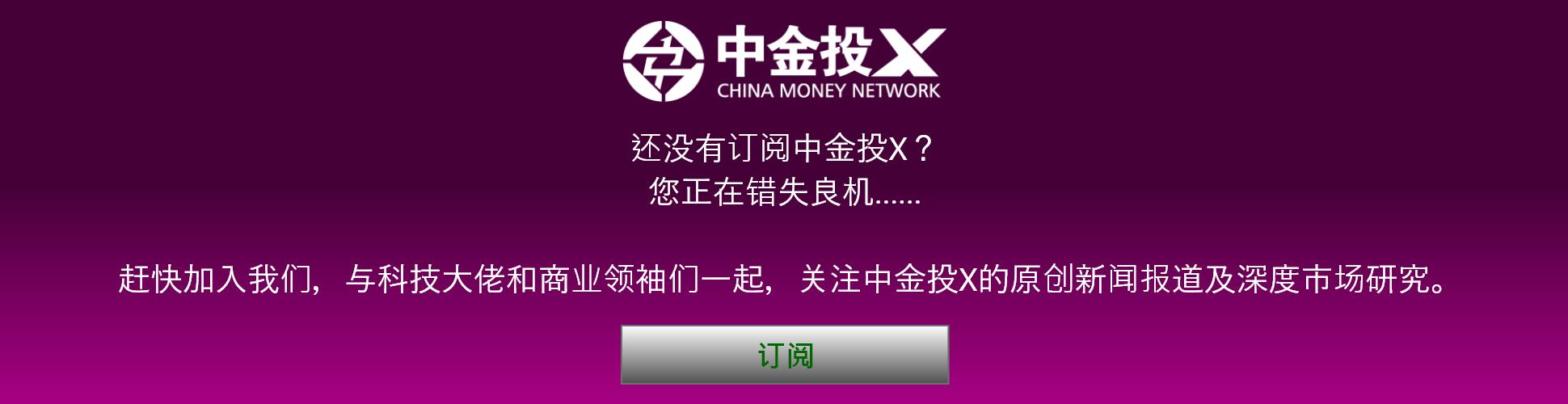 China Money Network Subscription
