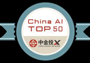 China AI Top 50 badge