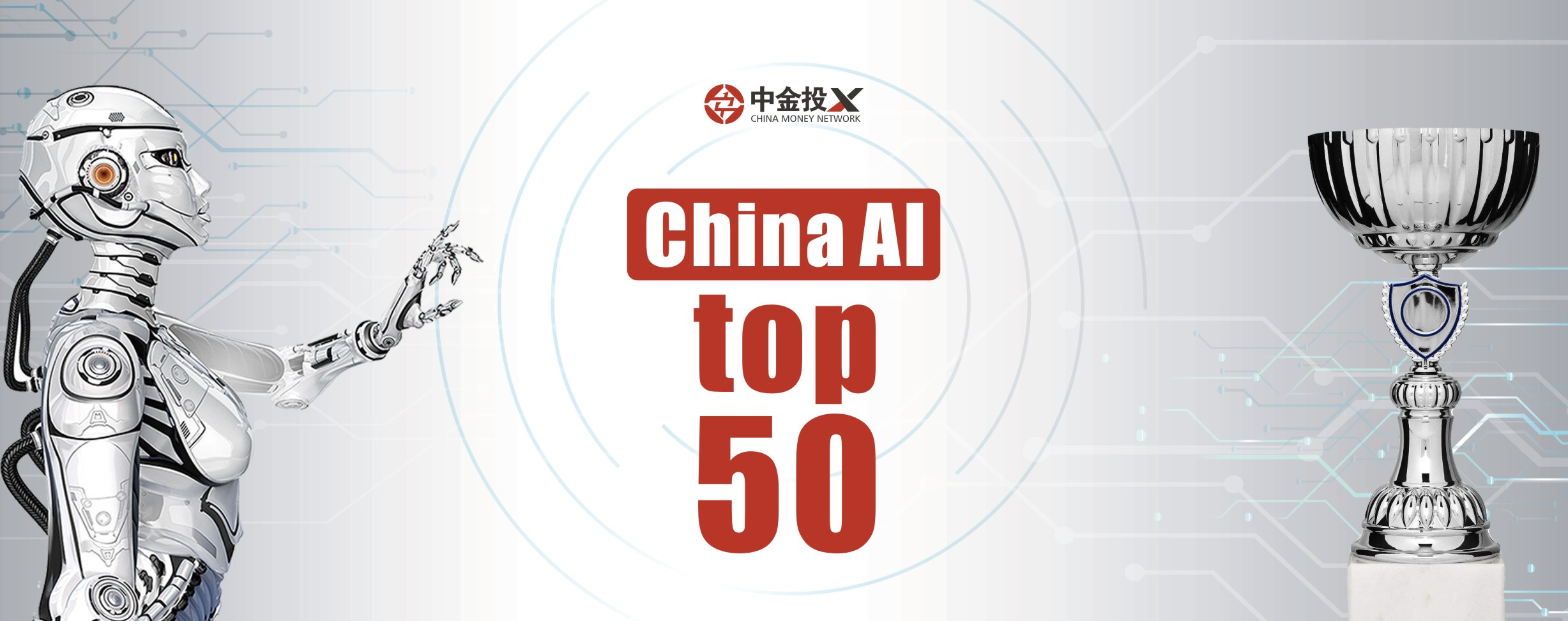 China AI Top 50 Nominations
