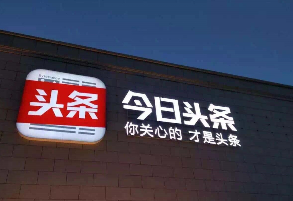 Toutiao CEO Issues Apology As Chinese Media Regulator