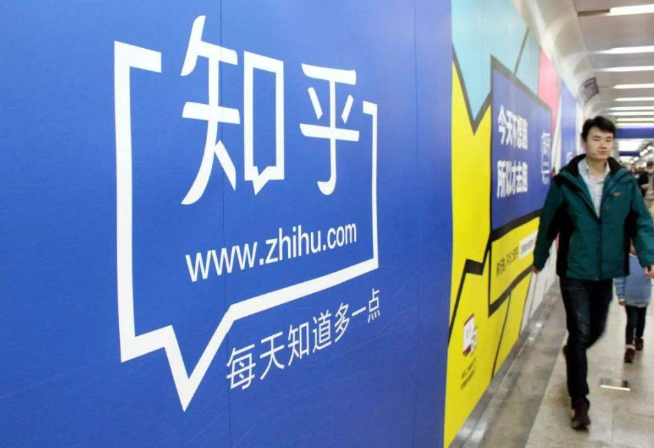 Chinese Online Q&A Platform Zhihu Nets $434M In Largest ...