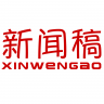 Xinwengao